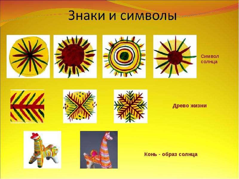Филимоновская игрушка свистулька, слайд 10