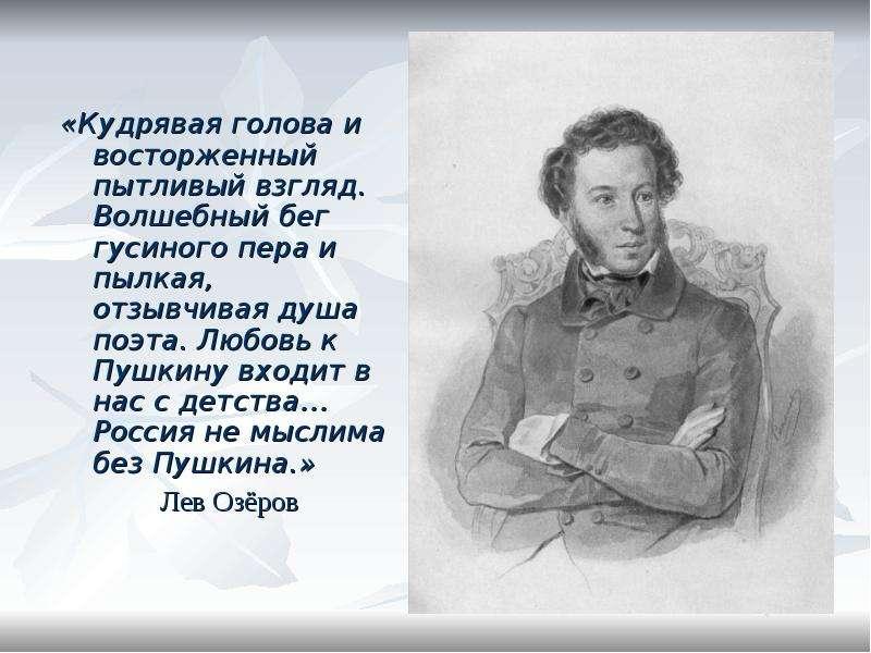 Образ пушкина в изобразительном искусстве реферат скачать скачать реферат на тему операционные системы и их виды