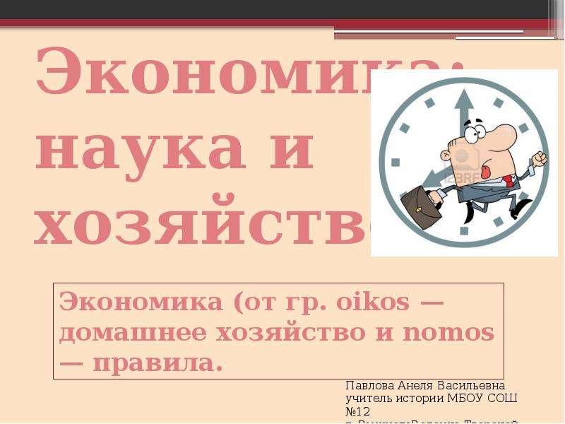 Презентация Экономика: наука и хозяйство.