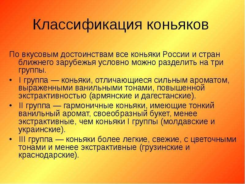 Классификация коньяков По вкусовым достоинствам все коньяки России и стран ближнего зарубежья условн
