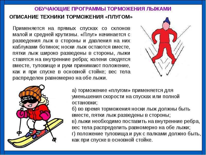 как тормозить на лыжах на спуске