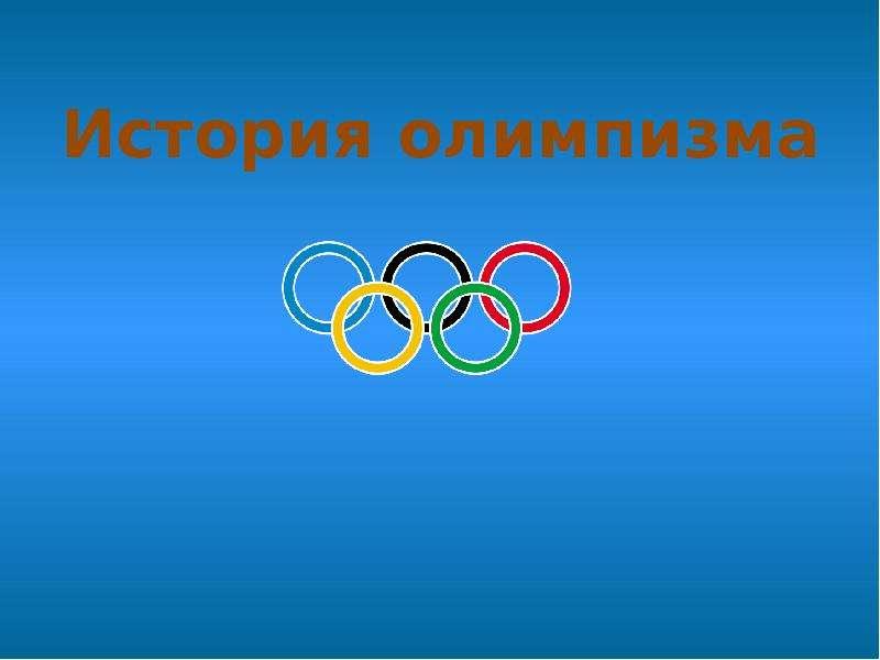 опера олимпиада картинки движущиеся как