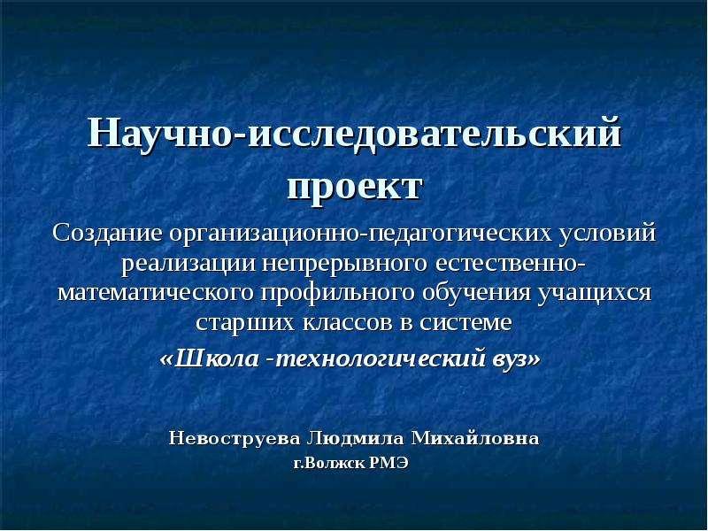 Презентация на тему: русские народные сказки автор проекта: пожидаева еа учитель начальных классов моу сош 1 г