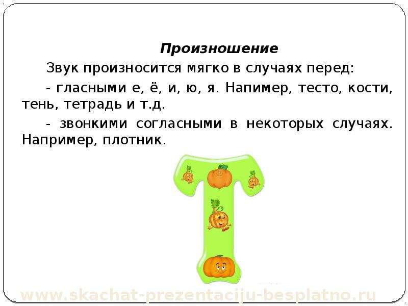 презентация произношение звук т заслуженный академический украинский