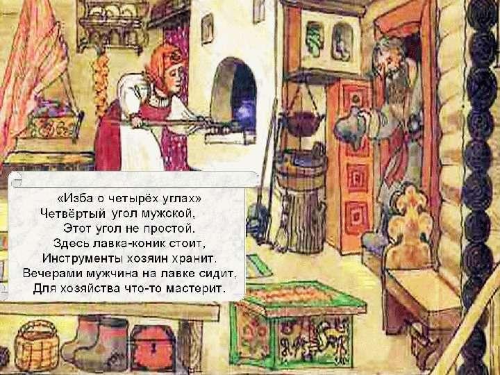 Русская изба стих