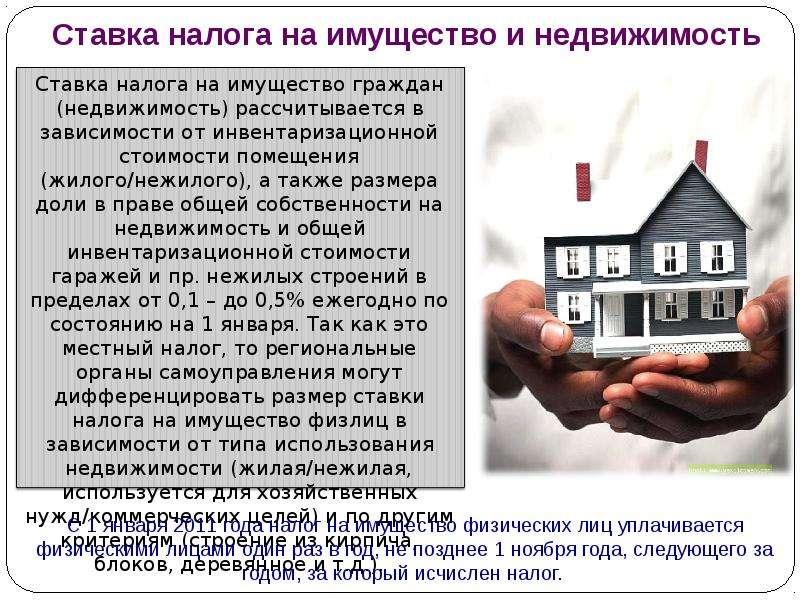 налогообложение недвижимого имущества физ. лиц Вопрос умных