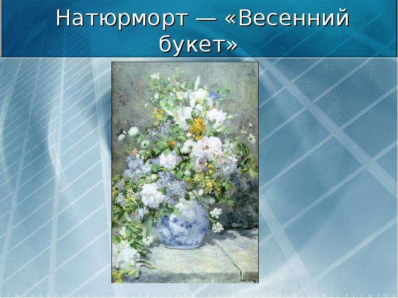 Цветы букет весенних цветов ренуар