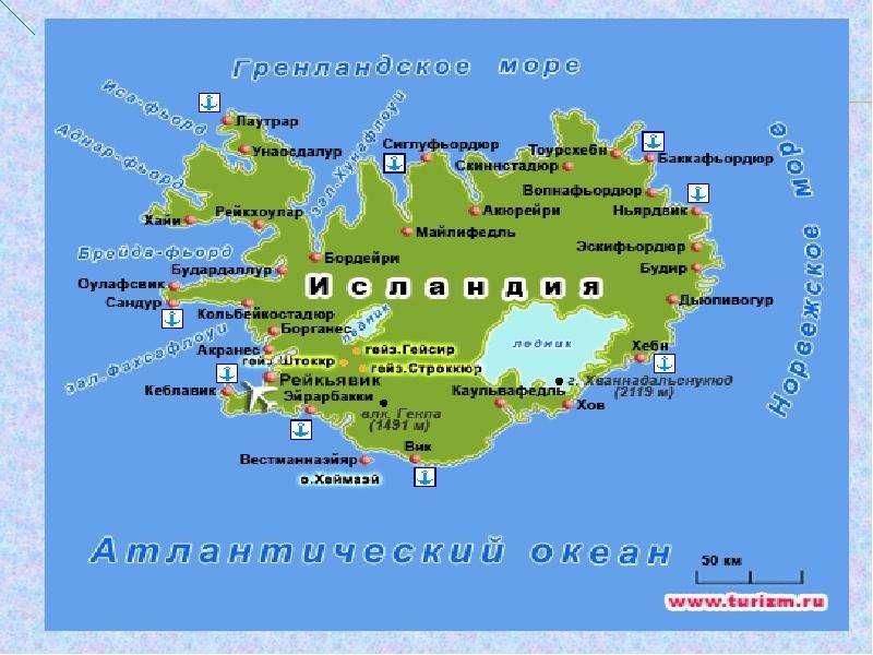 Где находится о.исландия