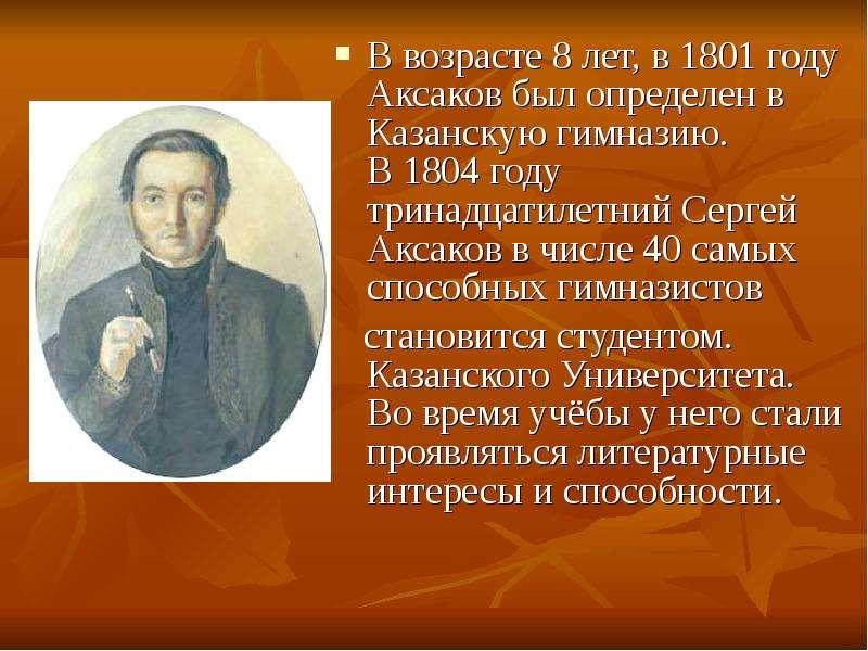 Аксаков был знаком с пушкиным