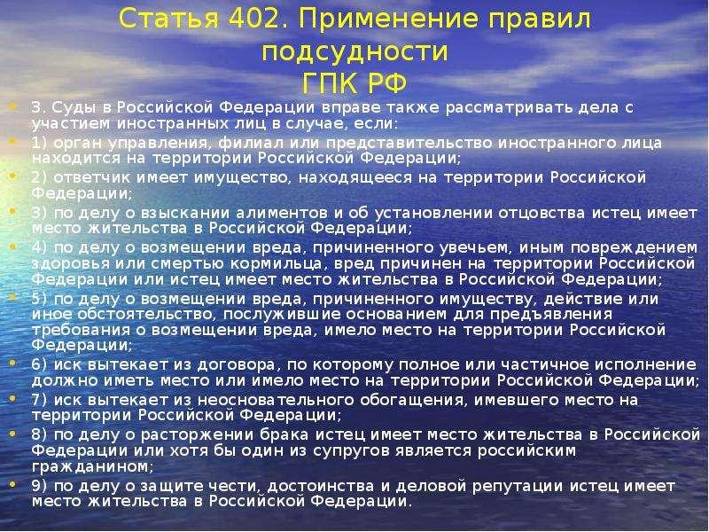 26 подведомственность дел с участие иностранных граждан правило, его