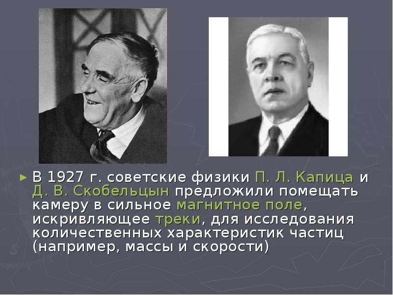 В 1927 г. советские физики П. Л. Капица и Д. В. Скобельцын предложили помещать камеру в сильное магн