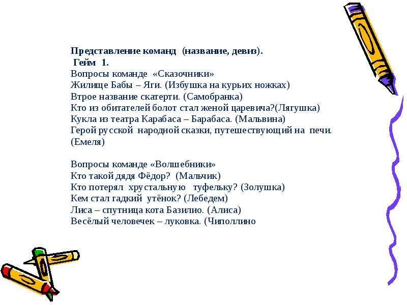 Речевки девиз на тему авиаторы