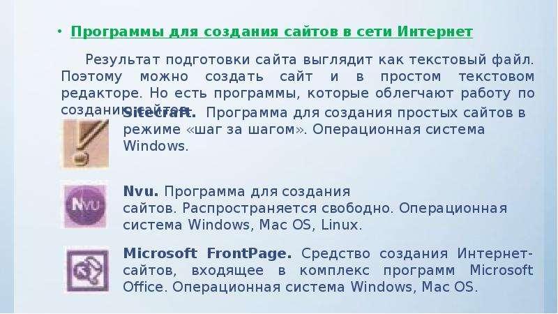 Программы для создания сайтов в сети продвижение сайта казахстане