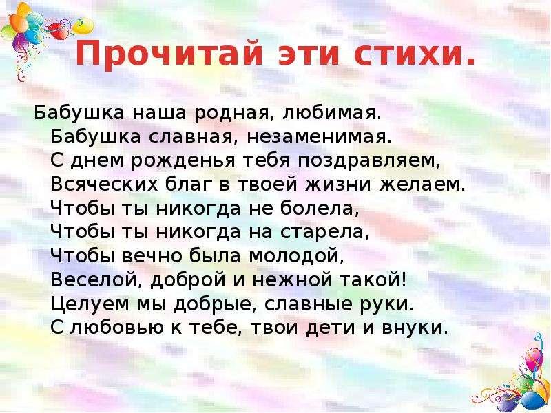 Стихотворение для бабушки на 8 марта от внука трогательное