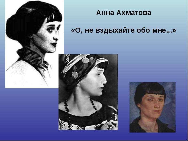 Презентация Анна Ахматова «О, не вздыхайте обо мне. . . »