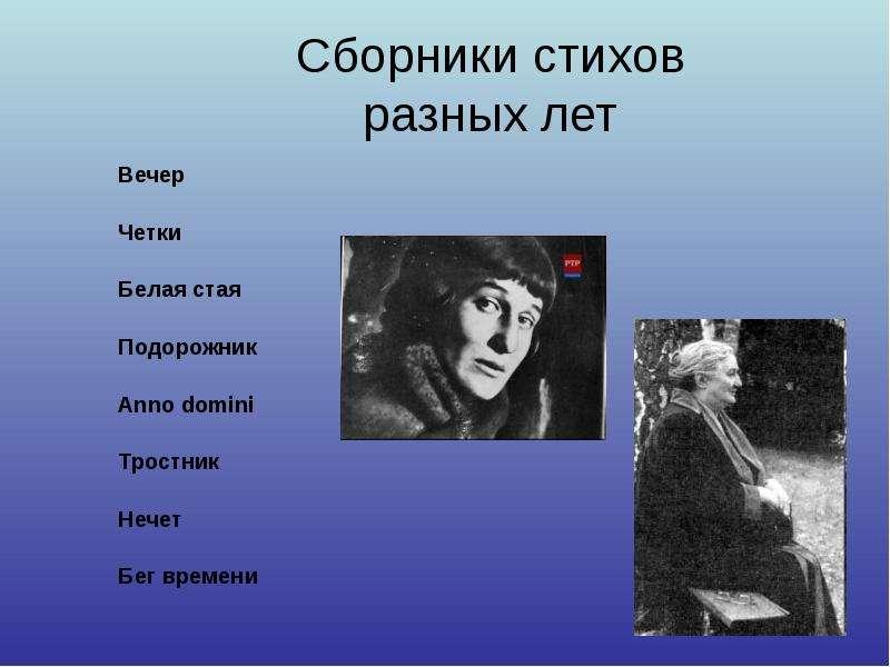 Сборники стихов разных лет Вечер Четки Белая стая Подорожник Anno domini Тростник Нечет Бег времени