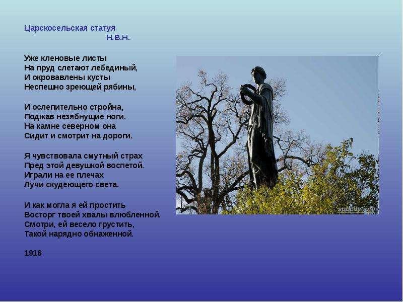 Царскосельская статуя Н. В. Н. Уже кленовые листы На пруд слетают лебединый, И окровавлены кусты Нес