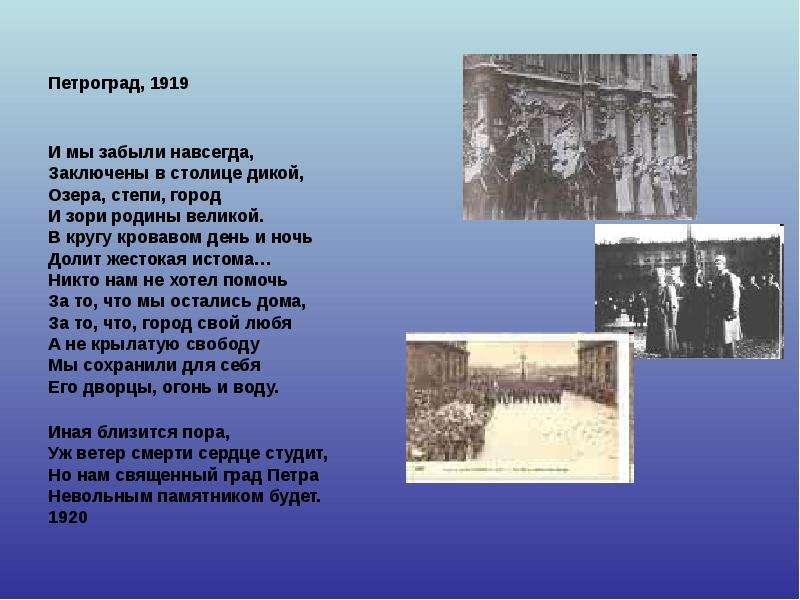 Петроград, 1919 И мы забыли навсегда, Заключены в столице дикой, Озера, степи, город И зори родины в