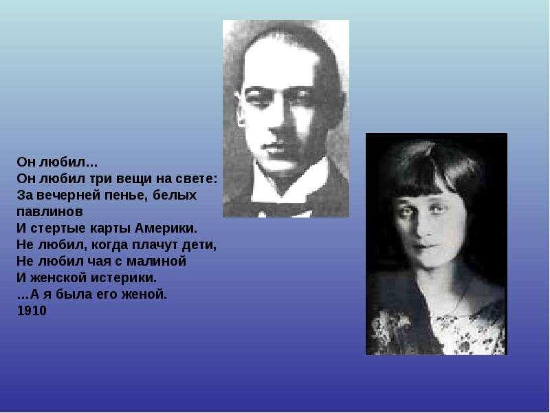 Анна Ахматова «О, не вздыхайте обо мне. . . », слайд 3