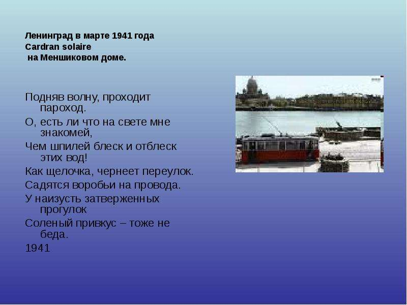 Ленинград в марте 1941 года Cardran solaire на Меншиковом доме. Подняв волну, проходит пароход. О, е