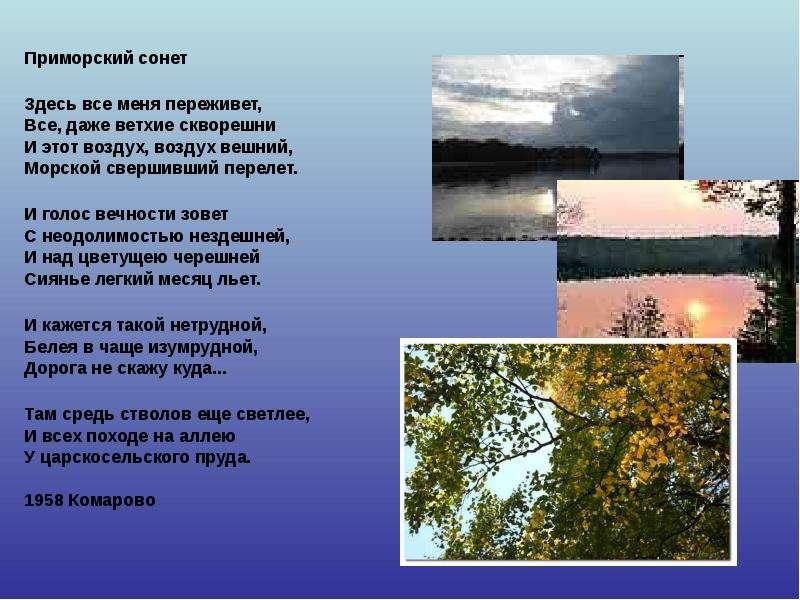 Приморский сонет Здесь все меня переживет, Все, даже ветхие скворешни И этот воздух, воздух вешний,