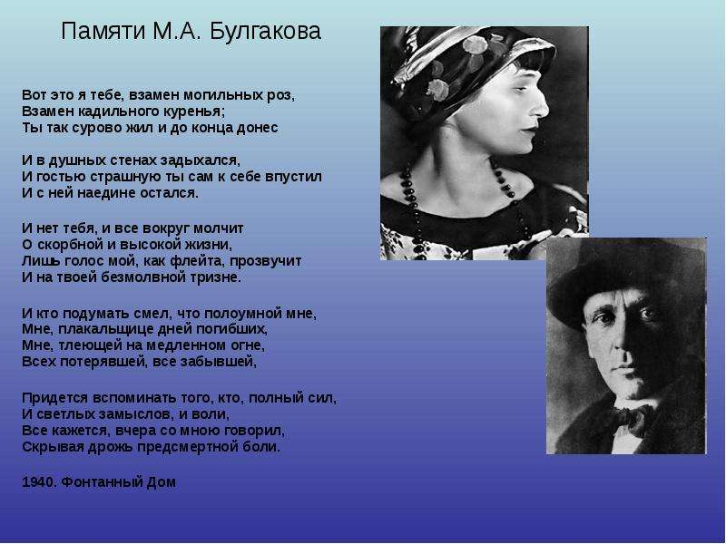 Памяти М. А. Булгакова Вот это я тебе, взамен могильных роз, Взамен кадильного куренья; Ты так суров