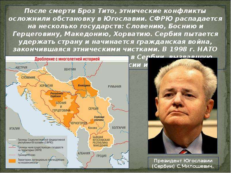 a history of war in yugoslavia