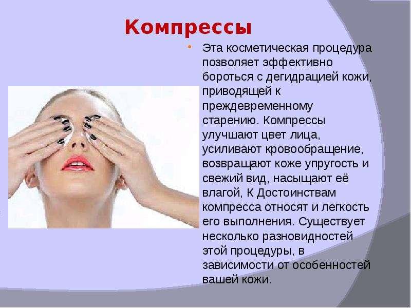 Как улучшить циркуляцию кожи
