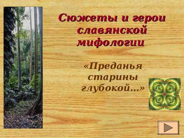 Сюжеты и герои славянской мифологии
