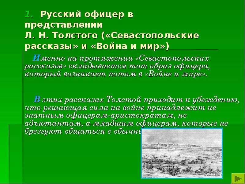 Мое отношение к севастопольскому рассказу