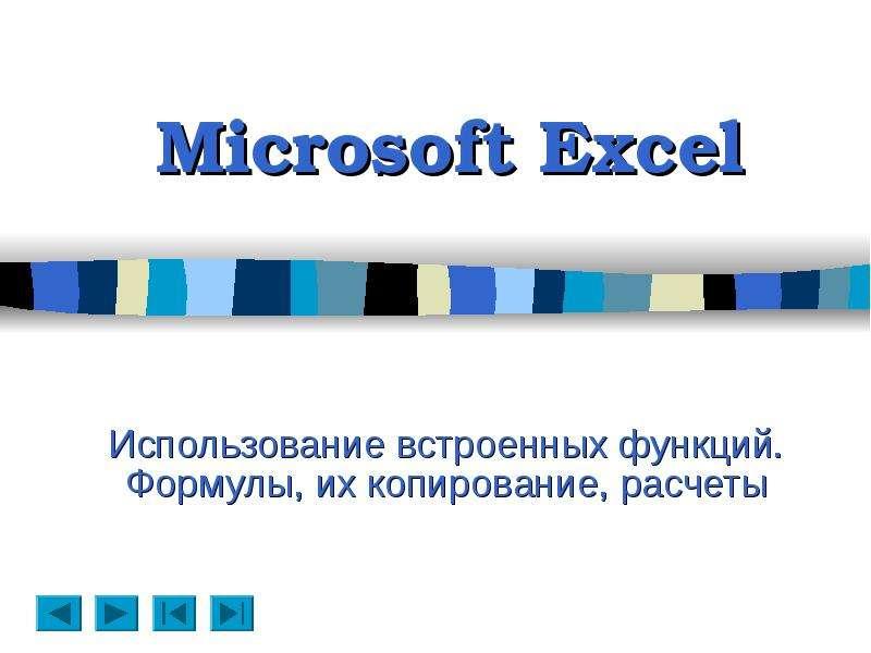 Microsoft Excel Использование встроенных функций. Формулы, их копирование, расчеты