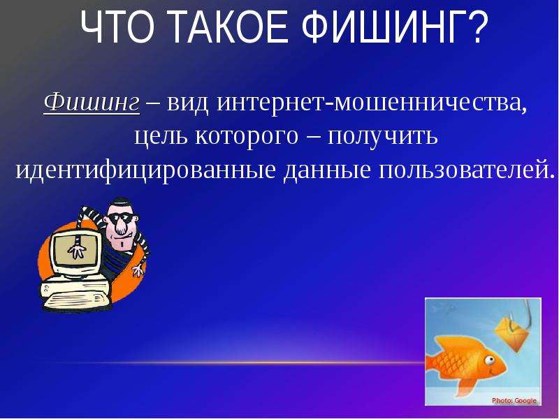 Презентация на тему интернет мошенничество