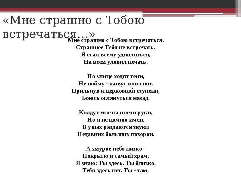 Стих мне не страшно с тобой