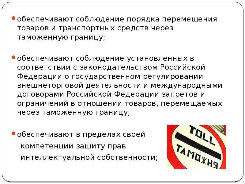 обеспечивают соблюдение порядка перемещения товаров и транспортных средств через таможенную границу;