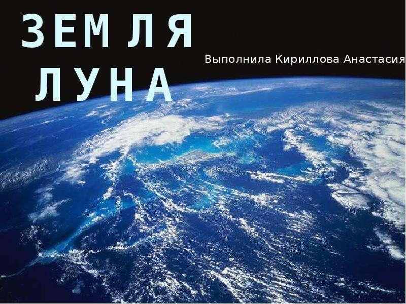 Презентация По астрономии Земля Луна