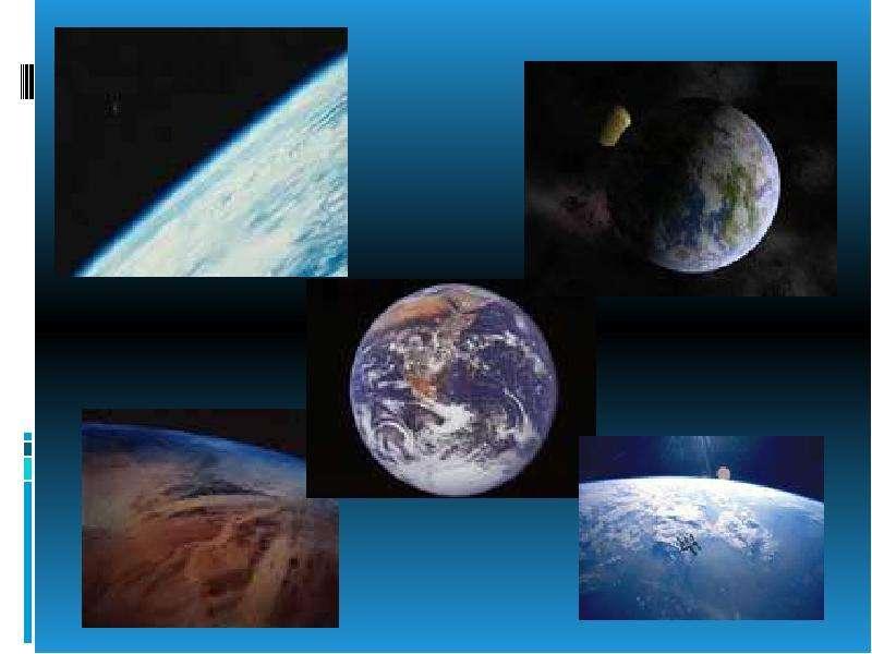 По астрономии Земля Луна, слайд 7