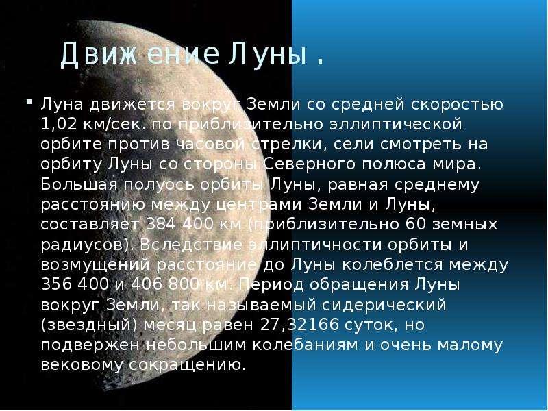 Движение Луны. Луна движется вокруг Земли со средней скоростью 1,02 км/сек. по приблизительно эллипт