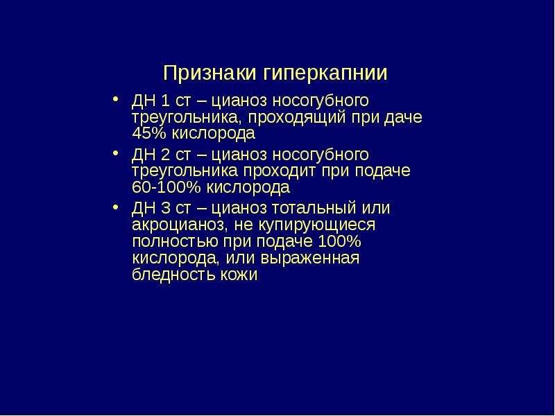 Признаки гиперкапнии ДН 1 ст – цианоз носогубного треугольника, проходящий при даче 45% кислорода ДН