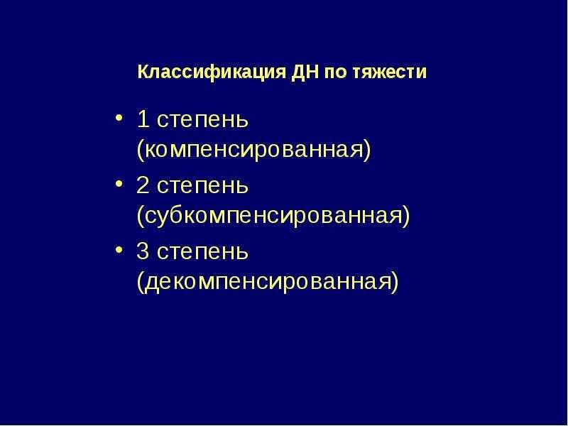 Классификация ДН по тяжести 1 степень (компенсированная) 2 степень (субкомпенсированная) 3 степень (