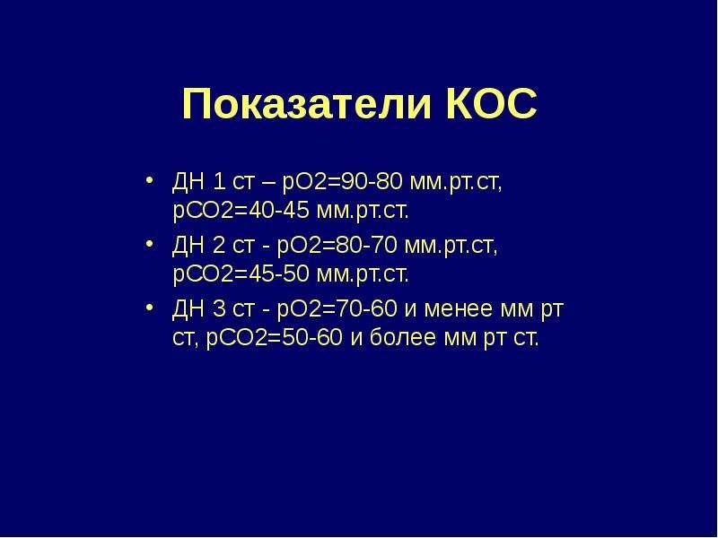 Показатели КОС ДН 1 ст – рО2=90-80 мм. рт. ст, рСО2=40-45 мм. рт. ст. ДН 2 ст - рО2=80-70 мм. рт. ст