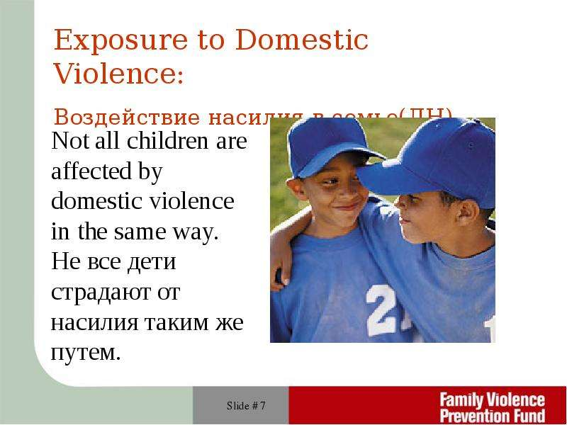 child exposure to domestic violence 1