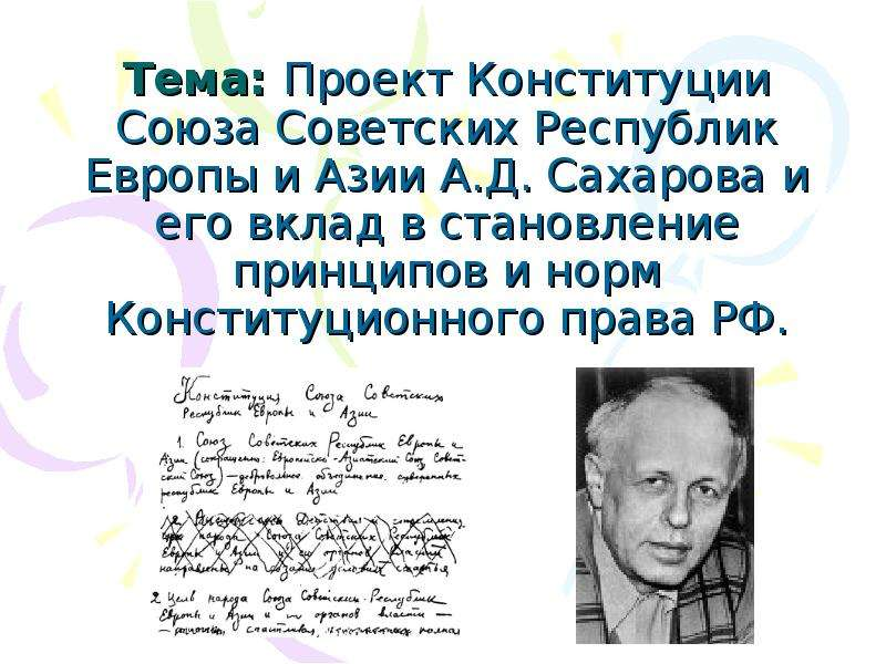 Презентация Тема: Проект Конституции Союза Советских Республик Европы и Азии А. Д. Сахарова и его вклад в становление принципов и норм Конституц