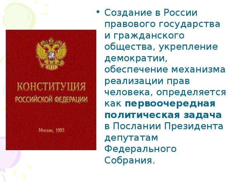 Создание в России правового государства и гражданского общества, укрепление демократии, обеспечение