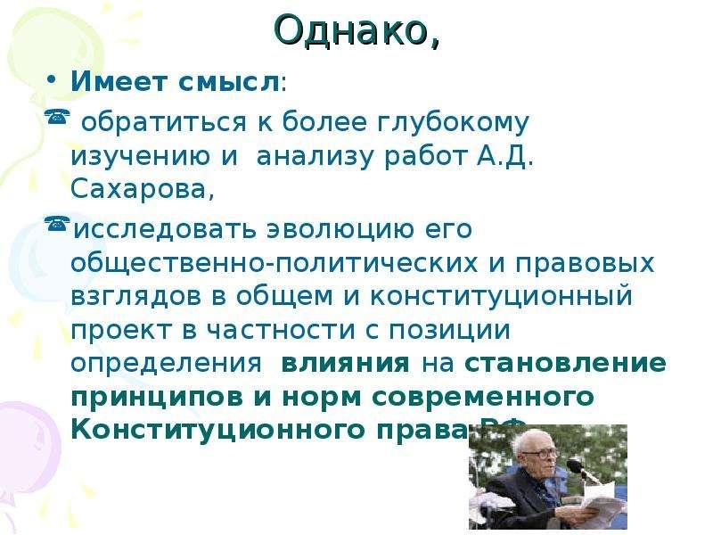 Однако, Имеет смысл: обратиться к более глубокому изучению и анализу работ А. Д. Сахарова, исследова