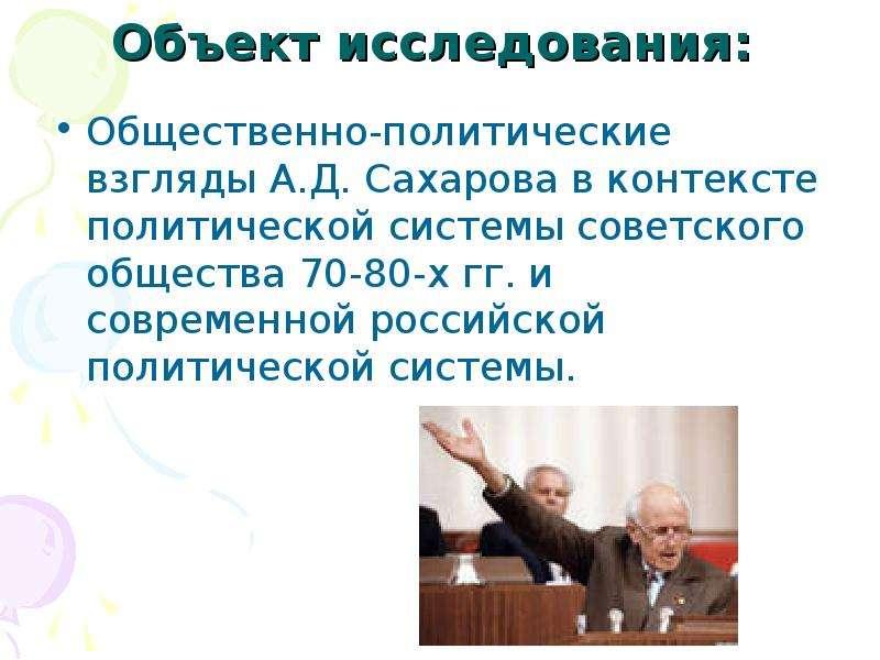 Объект исследования: Общественно-политические взгляды А. Д. Сахарова в контексте политической систем