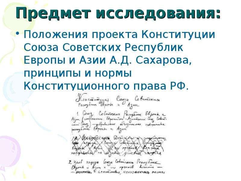 Предмет исследования: Положения проекта Конституции Союза Советских Республик Европы и Азии А. Д. Са
