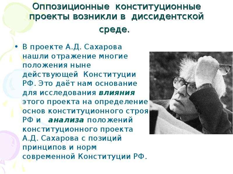 Оппозиционные конституционные проекты возникли в диссидентской среде. В проекте А. Д. Сахарова нашли