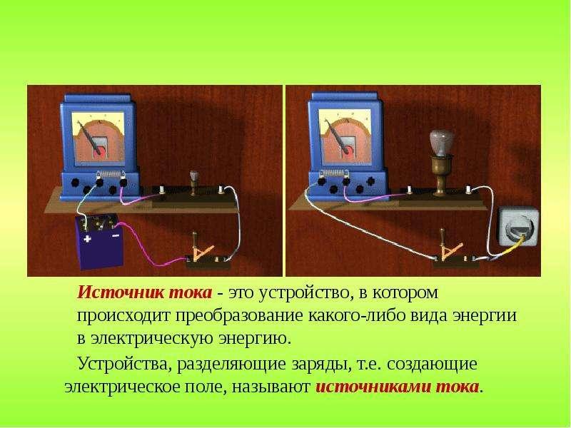 Электрический ток домашние условиях