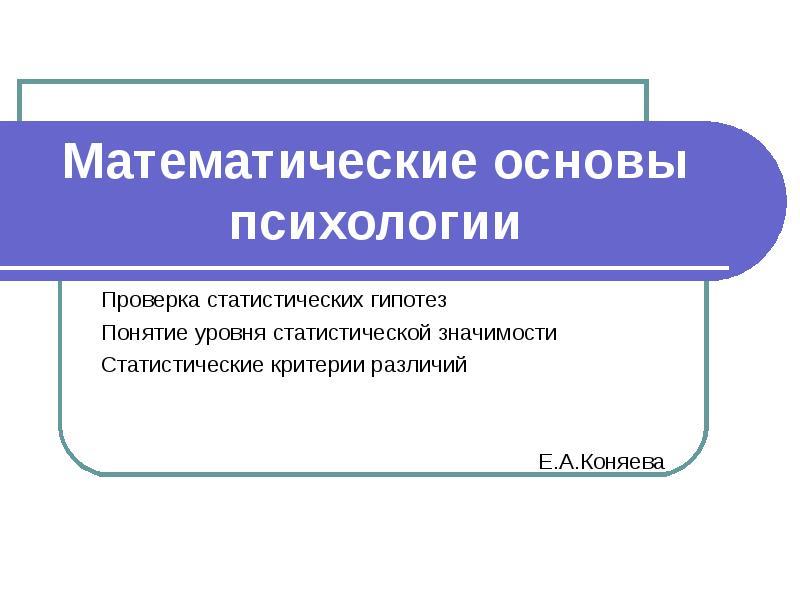 Презентация Математические основы психологии