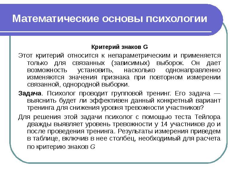 Математические основы психологии Критерий знаков G Этот критерий относится к непараметрическим и при